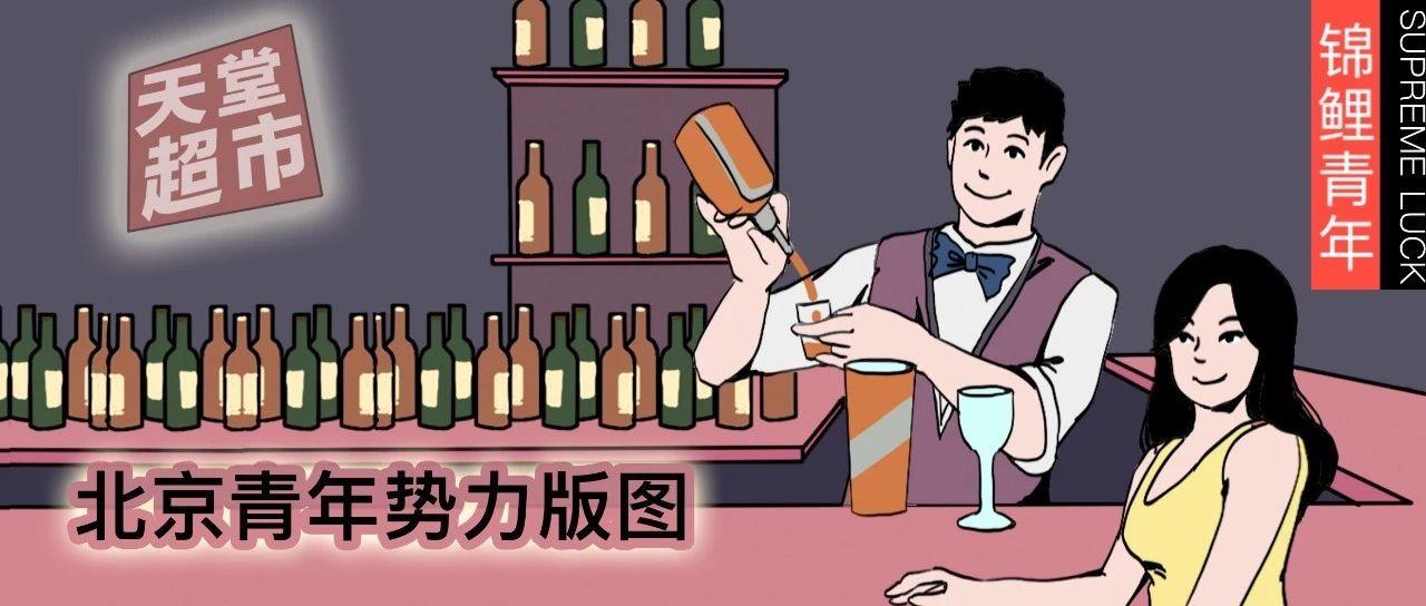 北京青年势力版图
