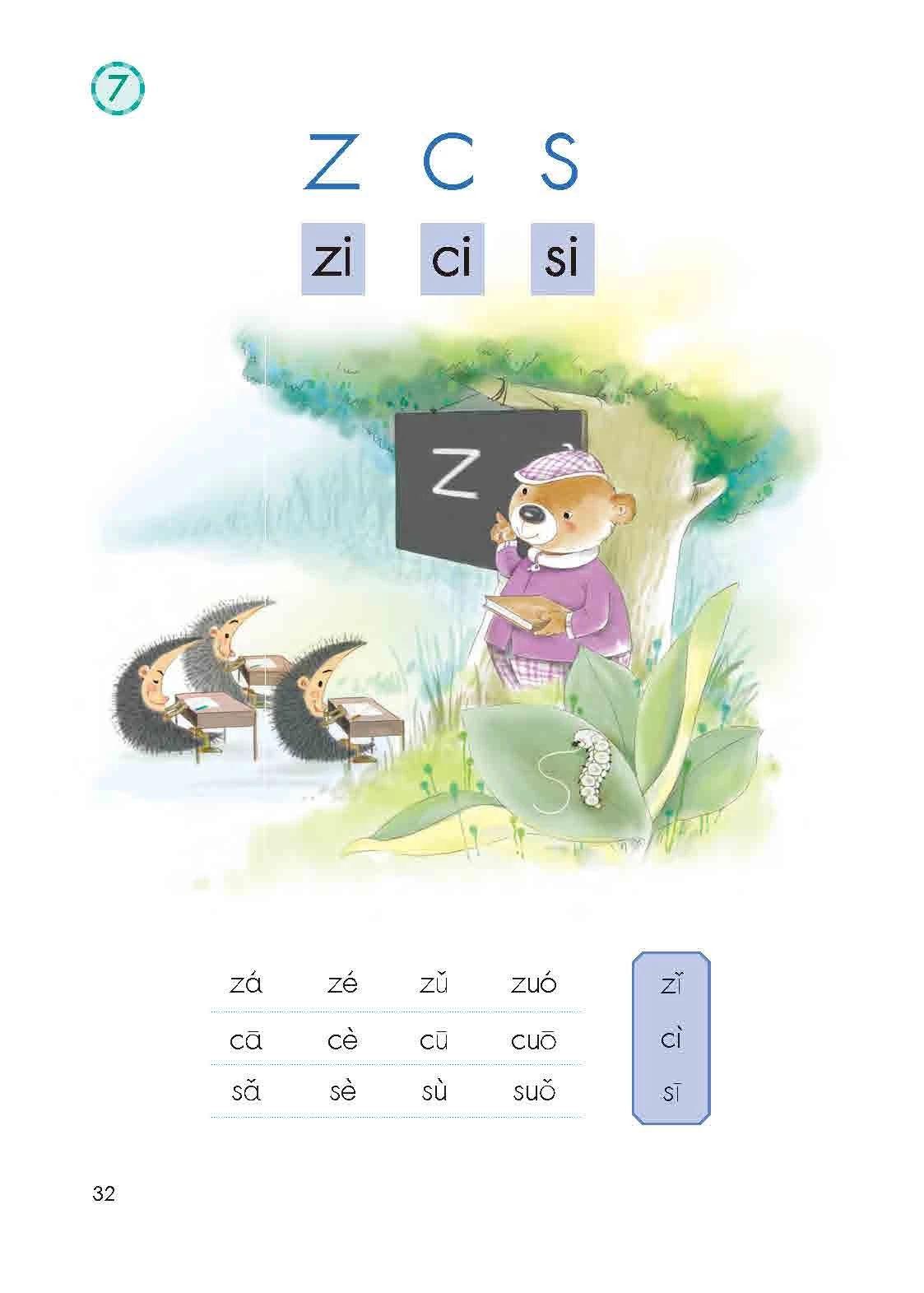朗读音频:部编版一(上)汉语拼音第7课( z c s)-微信资源搜索