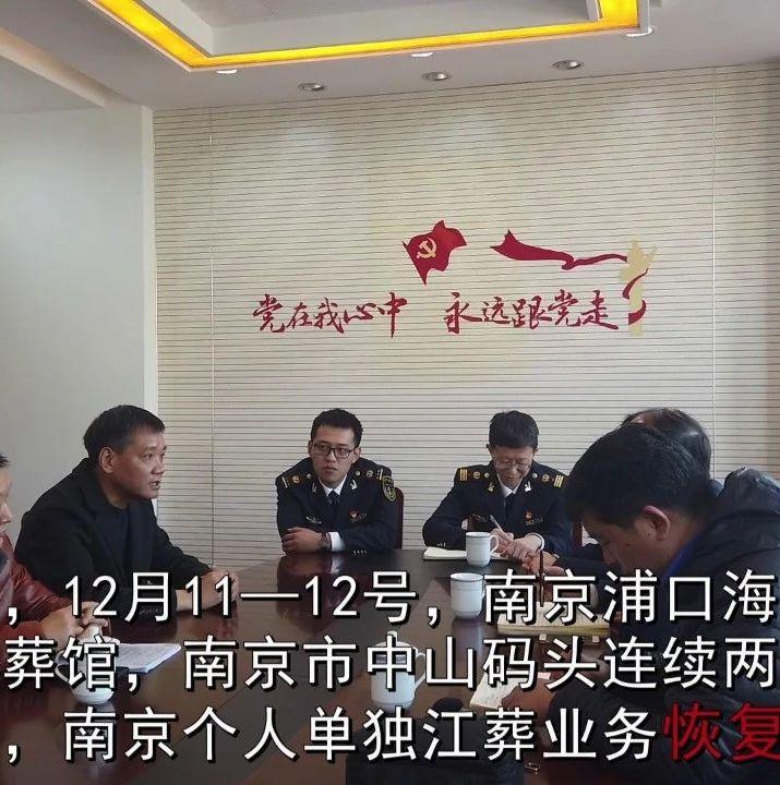 停摆近半年的南京个人江葬业务恢复了