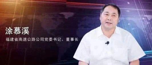 福建高速公路集团董事长涂慕溪被查 不仅是张志南龙.