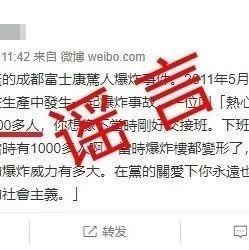 """网传""""成都富士康爆炸死亡300人"""",真相是……"""