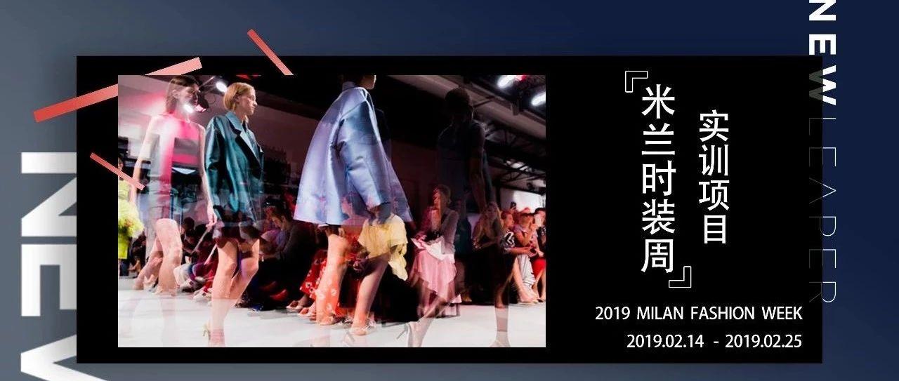 2019米兰时装周实训招募 | 进入时尚行业的敲门金砖