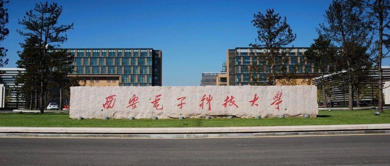 陕西丨西安电子科技大学招聘辅导员22人、管理岗、其他专技岗位66人
