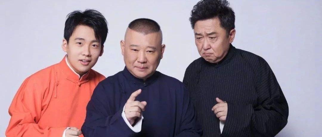 星途|郭德纲、赵本山之子在线营业 喜剧二代初长成父爱之路大不同