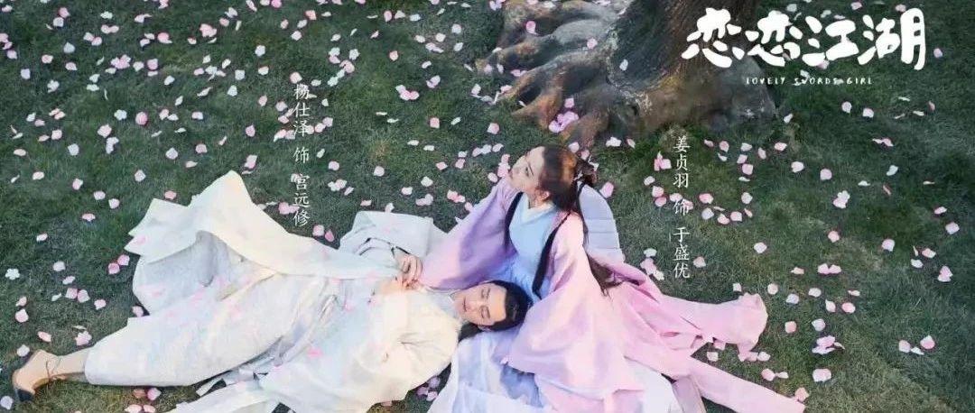 网剧|下饭神剧是怎样炼成的,从《恋恋江湖》的热播看新古偶剧的创新方式