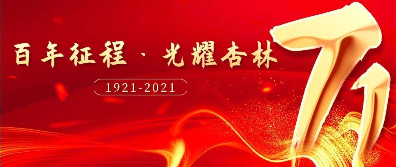 坚守初心如磐 阔步时代征程 ——武汉市中医医院的守正与创新