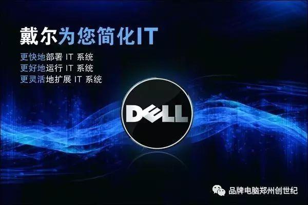郑州创世纪戴尔电脑2019二月报价(具体请电询)