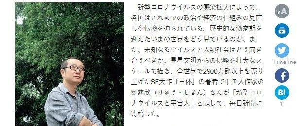 """刘慈欣的高考""""满分作文"""":新冠疫情与外星人"""