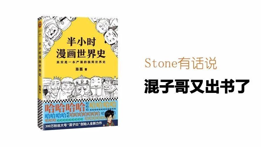 《Stone有话说》--混子哥又出书了