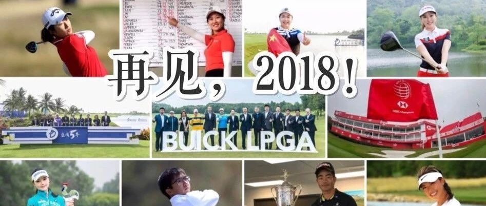 IMG高尔夫年度Top10盘点,崭新力量迎接2019!