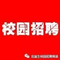 网易游戏2019招聘实习生