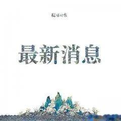 山东省政府决定:任命吴磊为山东省监狱管理局局长