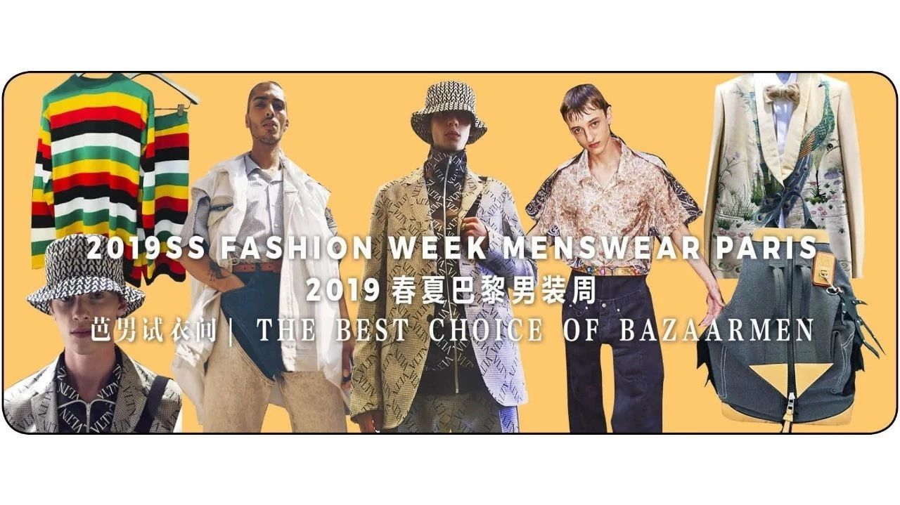 "Loewe最新快递大热帆布包、看看Brioni的""中国西装""、Valentino明年爆款长啥样?"