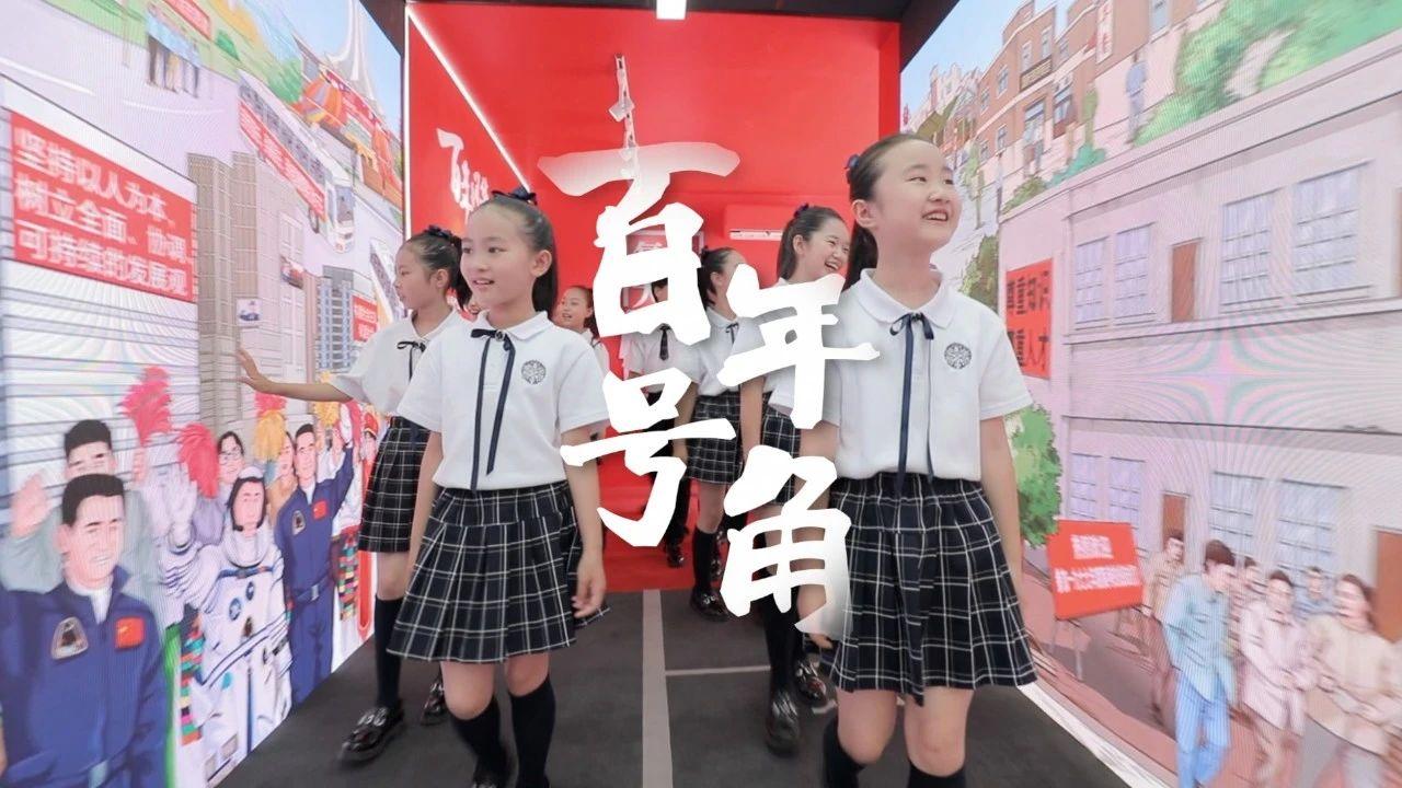 """百年号角!""""复兴大道100号""""主题MV发布"""