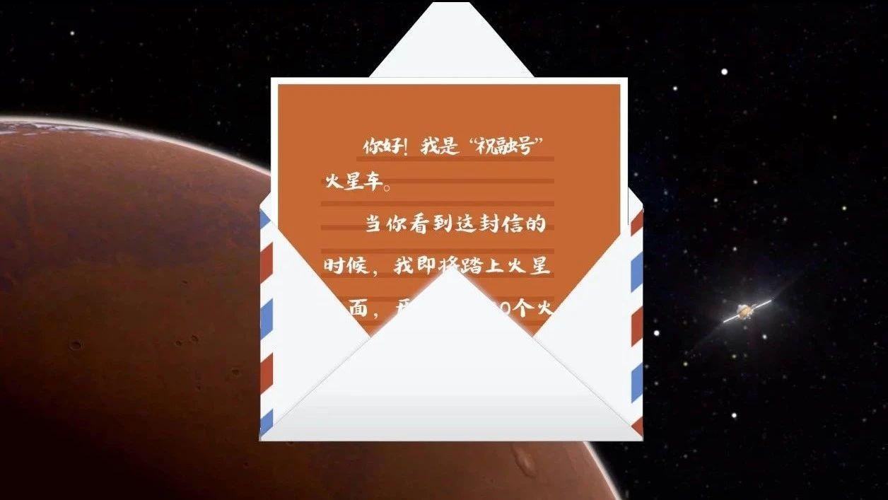 叮咚!你有一封来自火星的邮件待接收!