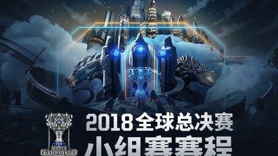 S8总决赛赛程公布:EDG打响揭幕战!