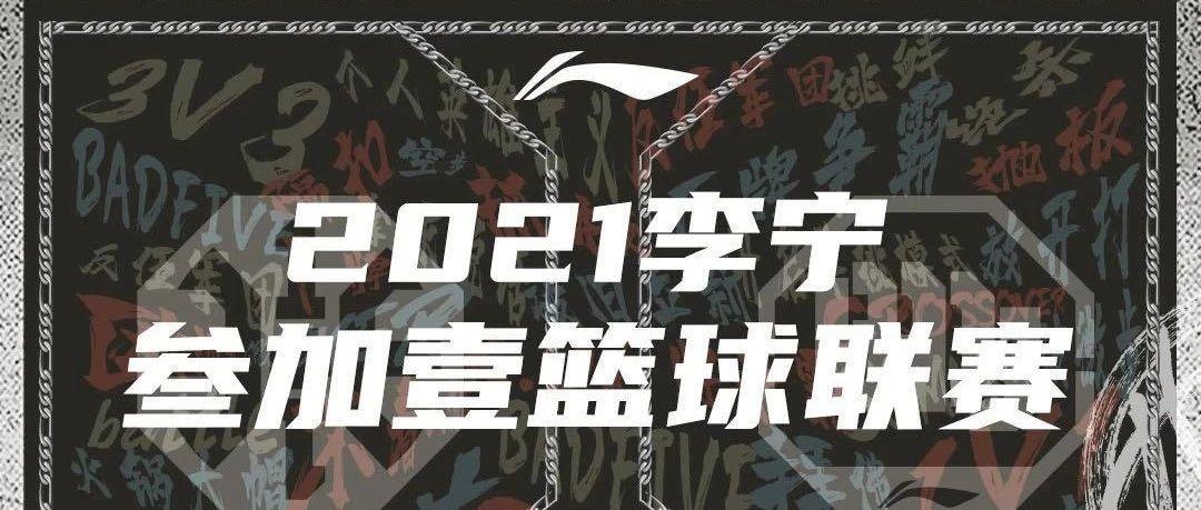 即刻出道 | 2021李宁叁加壹篮球联赛,期待下一个街球之星!