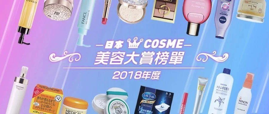 2018年度日本COSME美容大赏榜单全公布,全球女性的种草风向标来啦!
