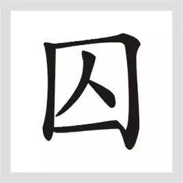 """领导写了一个字……(精辟) - suay123""""阿庆嫂"""" - 阿庆嫂欢迎来自远方的好友!"""