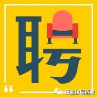 【高校】上海邦德职业技术学院2021招聘启事