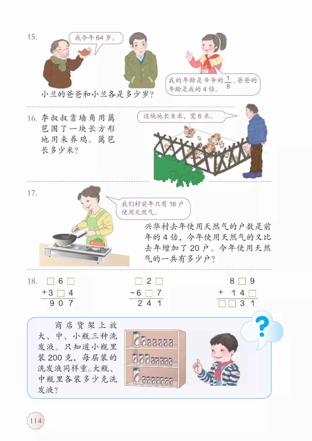 新部编人教版三年级上册数学电子课本