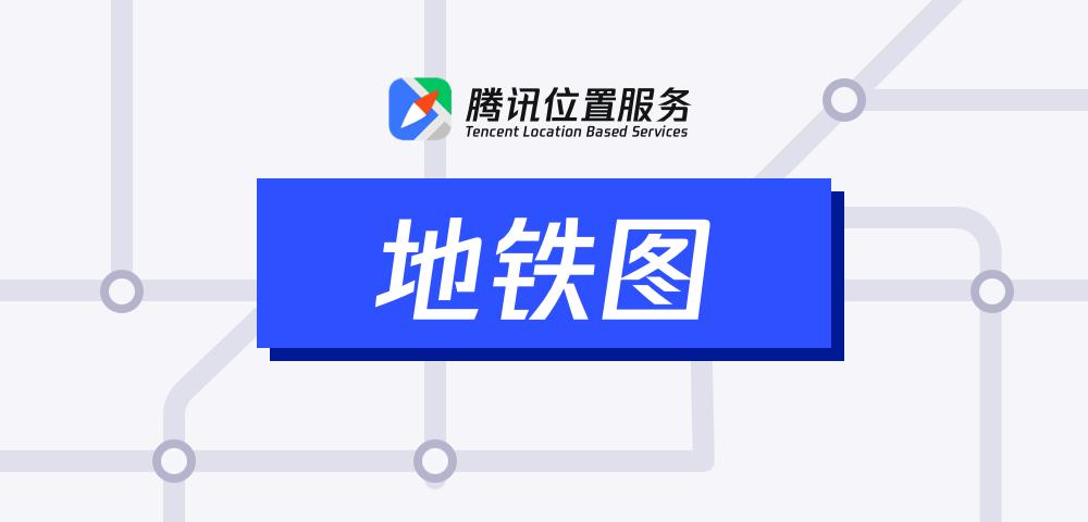 腾讯位置服务地铁图