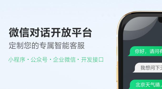 微信对话开发平台小程序插件