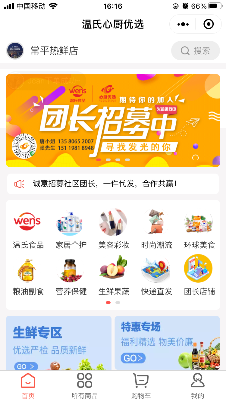 蔬东坡社区团购软件