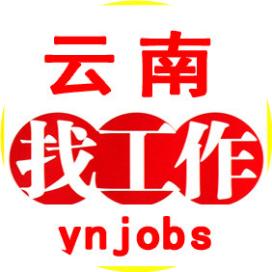 云南找工作