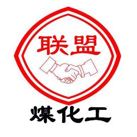 煤化工联盟