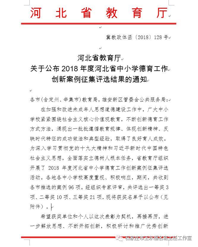 热烈祝贺工作室带头人王永福老师 德育工作创新案例荣获省级一等奖