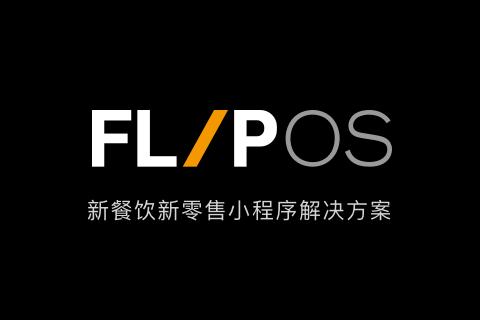 FLIPOS新餐饮新零售小程序解决方案