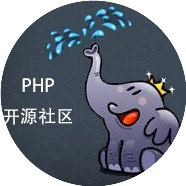 PHP开源社区