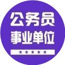 公务员事业单位信息招聘网