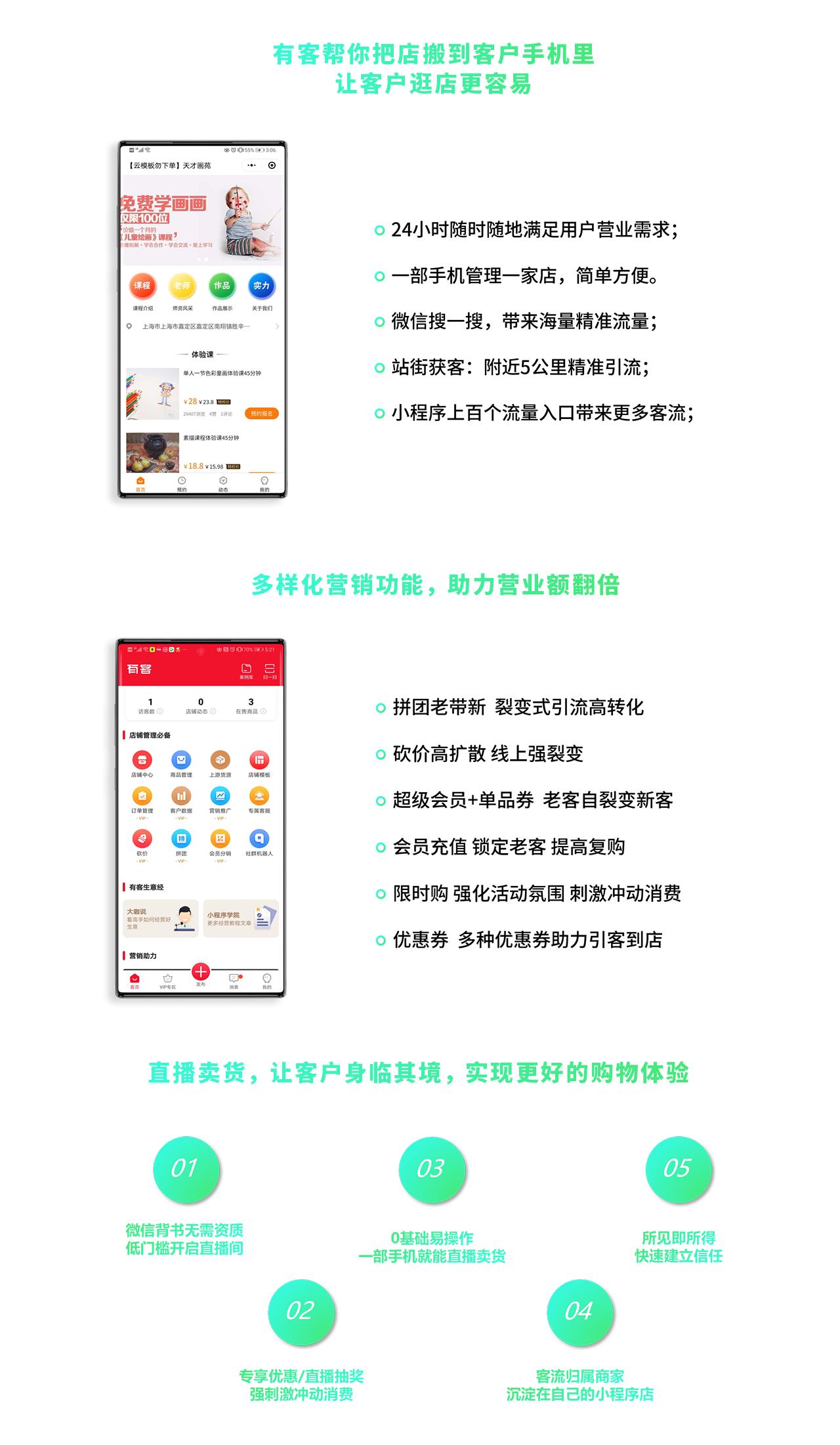 柚安米有客教育培训行业直播小程序模板