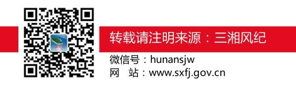 """湖南省纪委再吹""""集结号"""",省纪委书记""""面授机宜""""……"""