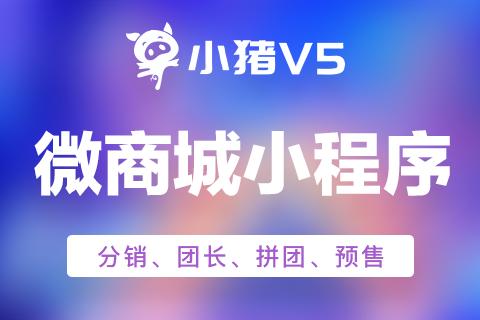 小猪V5.微商城小程序