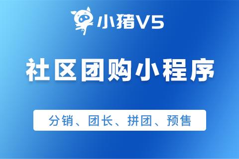 小猪V5社区团购小程序系统