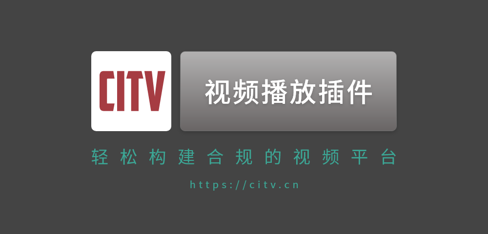 CITV视频播放插件