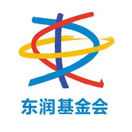 东润公益基金会