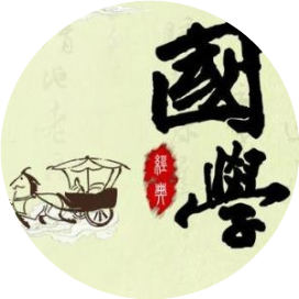 经典诗词国学