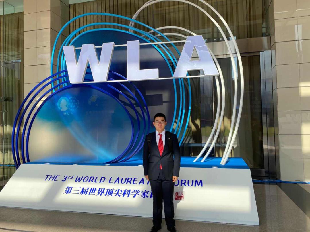 重磅丨石家庄一中20届毕业生胡浩睿参加第三届世界顶尖科学家论坛