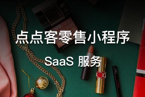 点点客零售小程序 SaaS服务