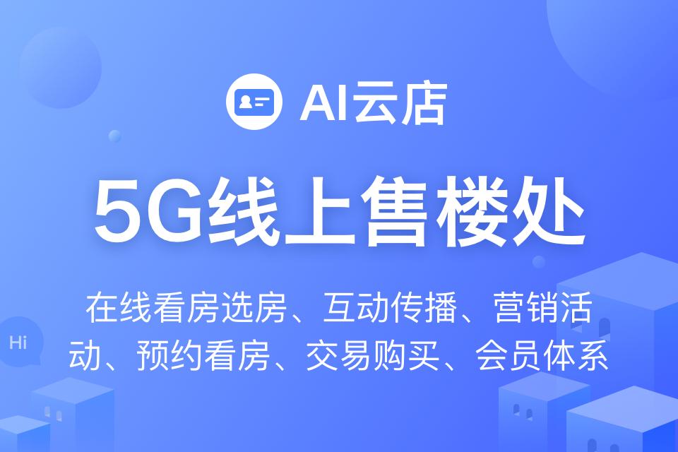 明源云客房地产5G线上售楼处小程序