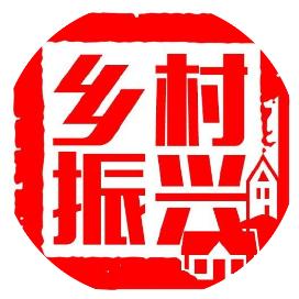 乡镇振兴研究智库
