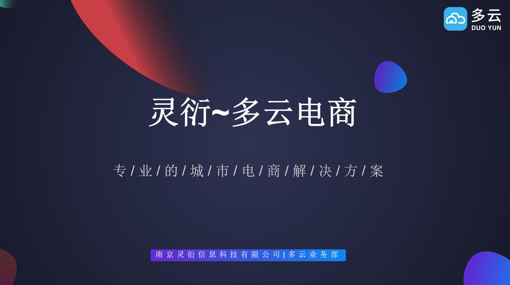 多云电商  区域生活电商综合服务平台