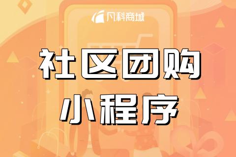 凡科 | 社区团购商城小程序