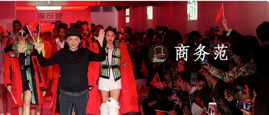 波司登点亮伦敦时装周这一刻,把中国声音带到海外
