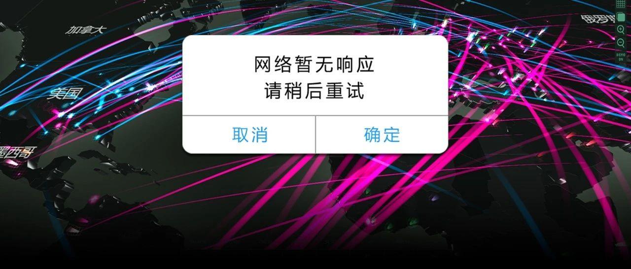 全球网络大瘫痪,只有中国没中招