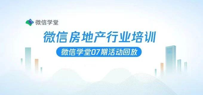 微信房地产行业培训精彩回顾